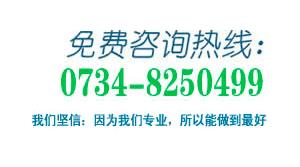衡阳家政电话0734-8250499